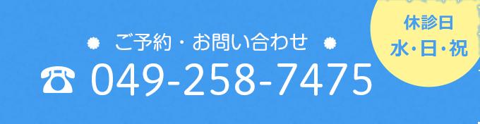 049-258-7475