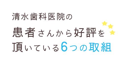 6つの取組