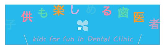 子供も楽しめる歯医者さん