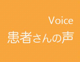 患者さんの声